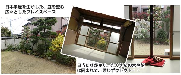 日本家屋を利用した庭のあるプレイスペース