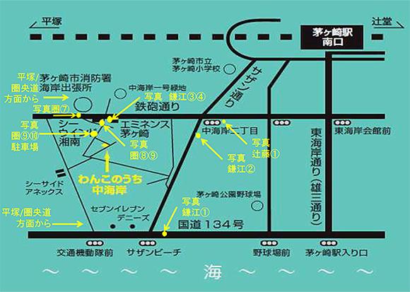 湘南のペットホテル<わんこのうち中海岸>MAP詳細
