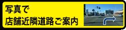 湘南のペットホテル・アクセスナビ